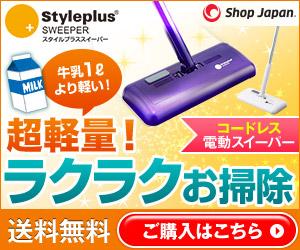 世界の「!(ワクワク)」をお届けします『ショップジャパン』
