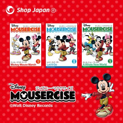 【Shop Japan(ショップジャパン)公式】【正規品】ディズニー・マウササイズ