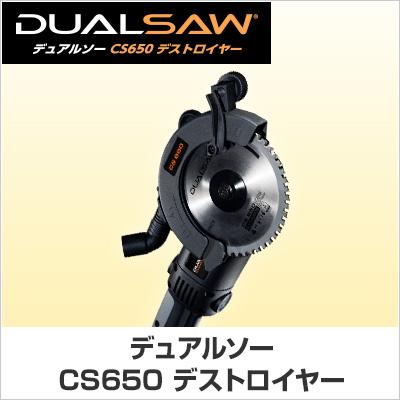 <ショップジャパン> 送料無料 【正規品】デュアルソー CS650 デストロイヤー