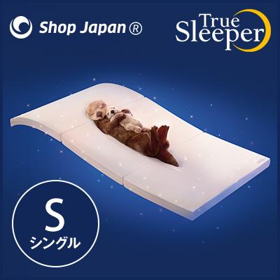 トゥルースリーパー プレミアケア 布団タイプ シングル【Shop Japan(ショップジャパン)公式 正規品】