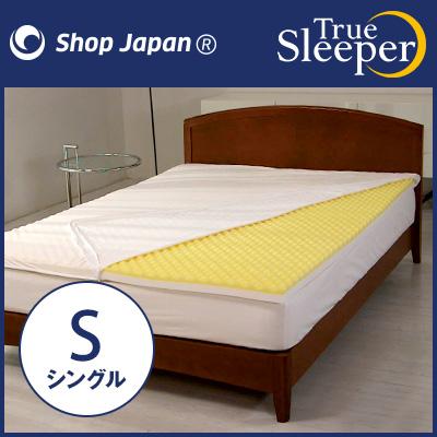 トゥルースリーパー エクセレント シングルサイズ 【Shop Japan(ショップジャパン)公式 正規品】