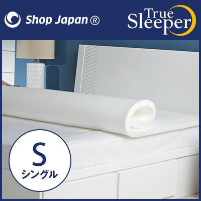 トゥルースリーパー プレミアム シングルサイズ 【Shop Japan(ショップジャパン)公式 正規品】