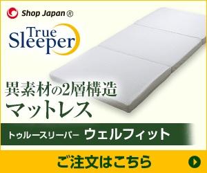 <ショップジャパン> 送料無料 【正規品】トゥルースリーパー ウェルフィット シングルサイズ