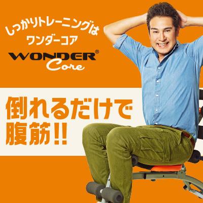 <ショップジャパン>【正規品】ワンダーコア