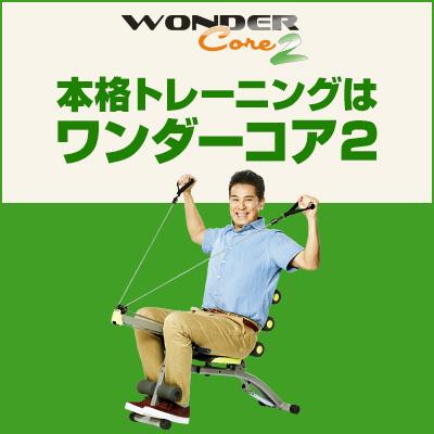 <ショップジャパン> 送料無料 【正規品】ワンダーコア2