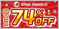 ショップジャパン【決算セール開催中】