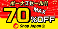ショップジャパン【夏のボーナスセール!!】