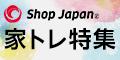 ショップジャパン【家トレ特集】