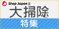 ショップジャパン【大掃除特集】