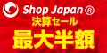 ショップジャパン(Shop Japan)