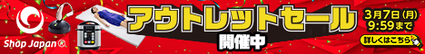 明日を、もっと、ハッピーに!『ショップジャパン』