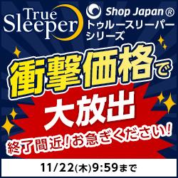期間限定セール『ショップジャパン』