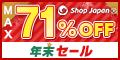 ショップジャパン【年末セール】