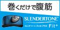 ショップジャパン【スレンダートーン フィットプラス】
