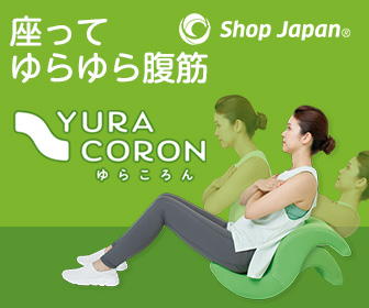 ショップジャパン『ゆらころん』商品画像