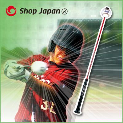 スピードヒッター 【Shop Japan(ショップジャパン)公式 正規品】